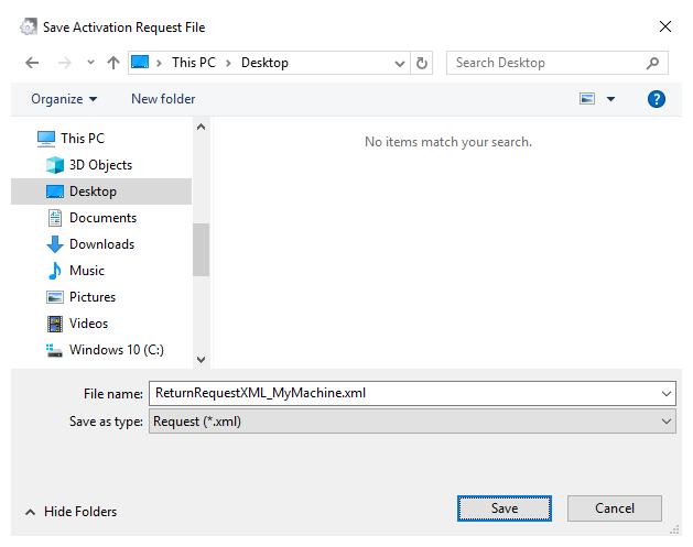 有効化リクエストファイルを保存